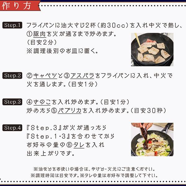 【ミールキット4人前】きのこ香る!豚肉ときのこのXO醤炒め<カット済み野菜・計量済み調味料入り!>