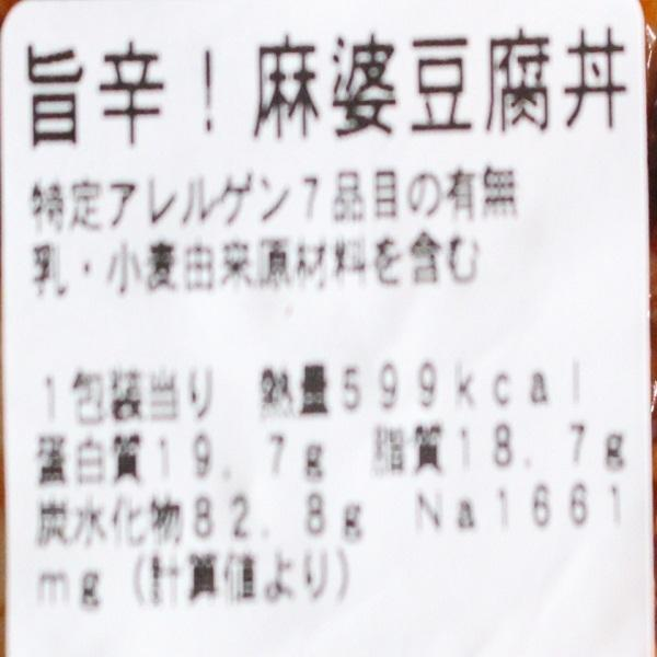 【チルド弁当】旨辛!麻婆豆腐丼(保存料・合成着色料不使用)
