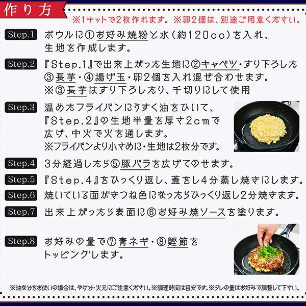【徳用セット】野菜たっぷり!ふんわかお好み焼(4枚分)【ポイント10倍】