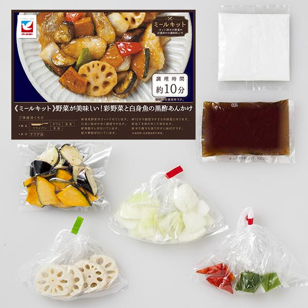 リニューアルしました【ミールキット2人前】野菜が美味しい!彩り野菜と白身魚の黒酢あんかけ(野菜と特製タレのみ)<白身魚は、ご家庭でご用意ください。>