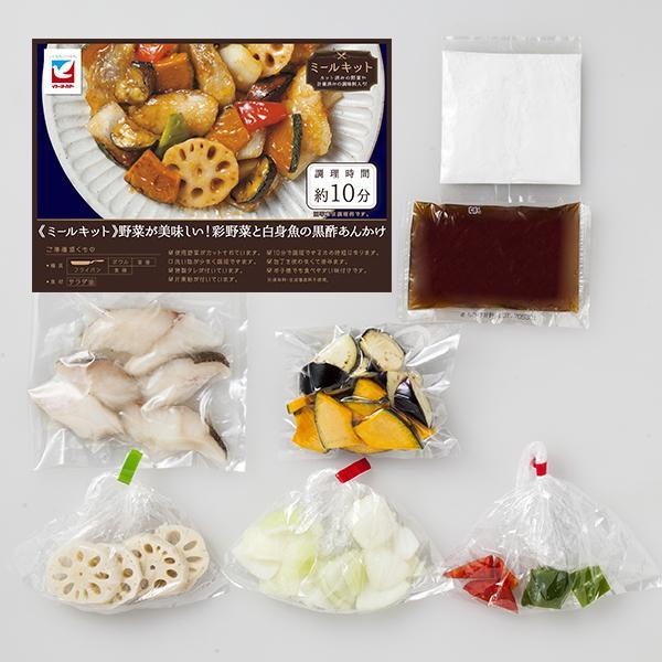 【ミールキット2人前】野菜が美味しい!彩野菜と白身魚の黒酢あんかけ<野菜カット済み・調味料計量済み>