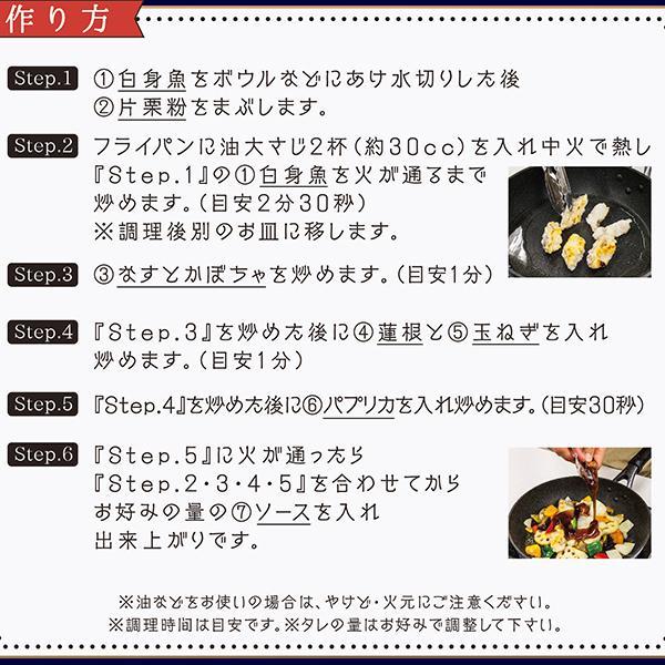 リニューアルしました【ミールキット4人前】野菜が美味しい!彩り野菜と白身魚の黒酢あんかけ<カット済み野菜・計量済み調味料>