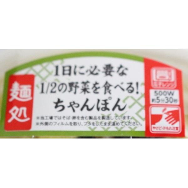 1/2の野菜が摂れるちゃんぽん(1人前)【おすすめランチ】