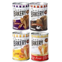 非常食新食缶ベーカリー「4缶セット(4種類)」5年保存食災害備蓄用缶詰パン