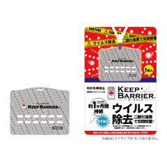 日本製 空間除菌 キープバリア/KEEP BARRIER (携帯型) 約1ヶ月効果持続