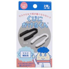 マスク補助具 くびにかけるくん 2個入(白・黒 x 各1個) 日本製