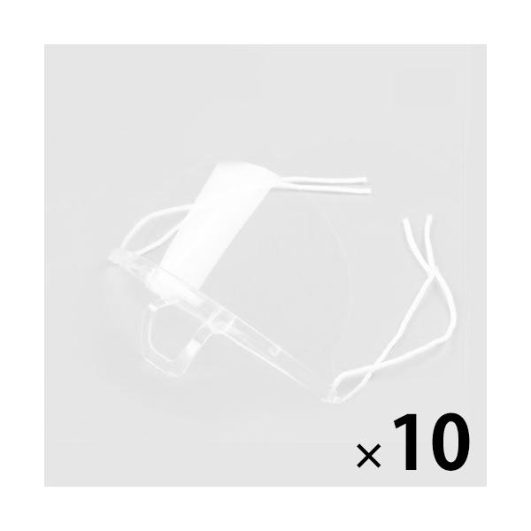 クリアマスク 10枚セット 透明マスク Aタイプ