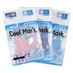 [在庫あり/即納]接触冷感 クールマスク 9枚(3色x3枚)セット  子ども用 女性用