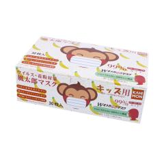 子供用マスク キッズ 30枚 (30枚/箱入)  幼児用 小学生低学年用 カヒモン