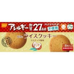 尾西のライスクッキー5年保存食アレルギー物質27品目不使用 ココナッツ風味