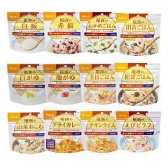 尾西のアルファ米 全12種類12食セット5年保存食