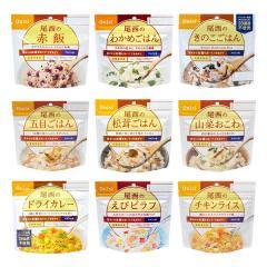 尾西のアルファ米9種類9食セット5年保存食