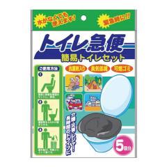 非常用簡易トイレ5回分トイレ急便10年保存(汚物袋付き)