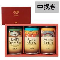 【焙煎珈琲ギフトセット】カルディオリジナルコーヒーギフト 3缶セット ※紙袋S付き※(フィルター用(中挽き8番))
