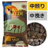 【焙煎珈琲】マイルドカルディ/200g(フィルター用(中挽き8番))
