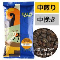 【焙煎珈琲】モカブレンド/200g(フィルター用(中挽き8番))