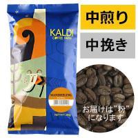【焙煎珈琲】マンデリン/200g(フィルター用(中挽き8番))