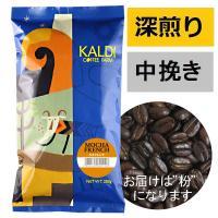 【焙煎珈琲】モカフレンチ/200g(フィルター用(中挽き8番))