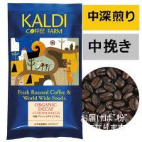 【焙煎珈琲】有機 デカフェ エチオピアモカ/200g(フィルター用(中挽き8番))