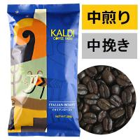 【焙煎珈琲】イタリアンロースト/200g(フィルター用(中挽き8番))