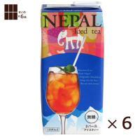 <6本セット>カルディオリジナル ネパールアイスティー 1000ml×6本