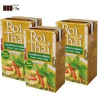 <3個セット>Roi Thai ロイタイ グリーンカレー 250ml×3個