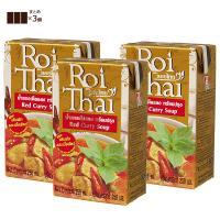 <3個セット>Roi Thai ロイタイ レッドカレー 250ml×3個