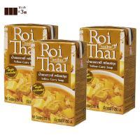 <3個セット>Roi Thai ロイタイ イエローカレー 250ml×3個