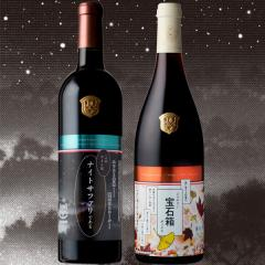 「神の雫」オリジナルワイン「ナイトサファリ」「ジュエリーボックス」2種セット