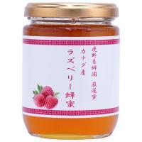 カナダ産ラズベリー蜂蜜300g