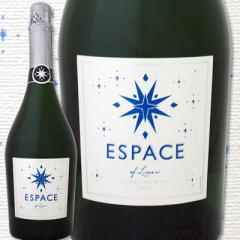 エスパス・オブ・リマリ・ブリュット【チリ】【スパークリングワイン】【750ml】【辛口】【コンチャ・イ・トロ】【1~3営業日以内に出荷予定(土日祝除く)】