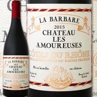 シャトー・レ・ザムルーズ・コート・デュ・ローヌ・ラ・バルバール 2015 フランス 赤ワイン フルボディ 辛口 Amoueuses アシェット【1~3営業日以内に出荷予定(土日祝除く)】