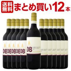 ワイン セット 【送料無料】【まとめ買い】デ・ボルトリ・DB・シラーズ・カベルネ 12本【1~3営業日以内に出荷予定(土日祝除く)】