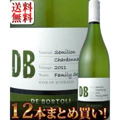 白ワイン セット 【送料無料】【まとめ買い】デ・ボルトリ・DB・セミヨン・シャルドネ 12本【1~3営業日以内に出荷予定(土日祝除く)】