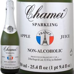 ノンアルコール シャンパン シャメイ スパークリングアップルジュースストレート【お待たせしました!! 爽やかな美味しさを堪能できるアップルスパークジュース!!】【1~3営業日以内に出荷予定(土日祝除く)】