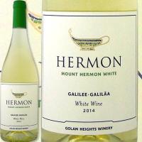 ヤルデン・マウント・ヘルモン・ホワイト 2015【イスラエル】【白ワイン】【750ml】【ミディアムボディ寄りのライトボディ】【辛口】【コーシェル】【1~3営業日以内に出荷予定(土日祝除く)】