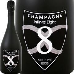 インフィニット・エイト・シャンパーニュ・ブリュット・ミレジメ 2003【シャンパン】【750ml】【正規輸入品】【Infinite Eight】【1~3営業日以内に出荷予定(土日祝除く)】