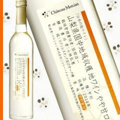 日本の地ワイン・国中甲州 2014(500ml)【日本】【白ワイン】【やや甘口】【1~3営業日以内に出荷予定(土日祝除く)】