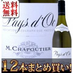【送料無料】【まとめ買い】シャプティエ・ペイ・ドック・ブラン 12本【フランス】【白ワイン】【750ml】【ミディアムボディ】【辛口】 【Chapoutier】【1~3営業日以内に出荷予定(土日祝除く)】