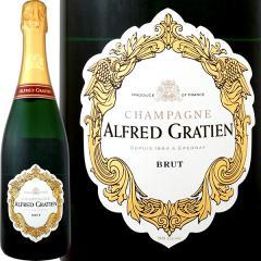 シャンパーニュ・アルフレッド・グラシアン・ブリュット【シャンパン】【フランス】【スパークリング】【750ml】【Alfred Gratien】【1~3営業日以内に出荷予定(土日祝除く)】