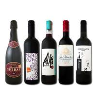 【送料無料】夏に飲みたい、冷やして美味しい赤ワイン&赤スパーク厳選5本セット!