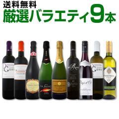 【送料無料】当店No.1スパークも!特大感謝の大満足ワイン赤白泡9本セット!【1~3営業日以内に出荷予定(土日祝除く)】