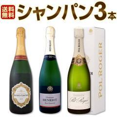 【送料無料】超お買い得!有名メゾンのシャンパン3本セット!【1~3営業日以内に出荷予定(土日祝除く)】