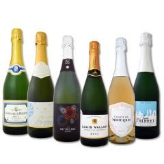 送料無料 第101弾 高級クレマン入り スパークリングワイン6本セット sparkling wine set【1~3営業日以内に出荷予定(土日祝除く)】