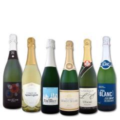 送料無料 第112弾 高級クレマン入り スパークリングワイン6本セット sparkling wine set【1~3営業日以内に出荷予定(土日祝除く)】【6~9月頃はクール便(送料有無に関わらず+324円)を推奨】