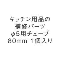 <LOHACO> KEYUCA(ケユカ) φ5用チューブ80mm 1個入り画像