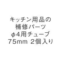 <LOHACO> KEYUCA(ケユカ) φ4用チューブ75mm 2個入り画像