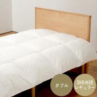 KEYUCA(ケユカ) nox 羽毛布団レギュラー II ダブル