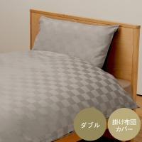 KEYUCA(ケユカ) イチマツグレー 掛け布団カバー ダブル