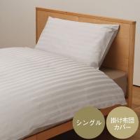 KEYUCA(ケユカ) サテンストライプグレー 掛け布団カバー シングル
